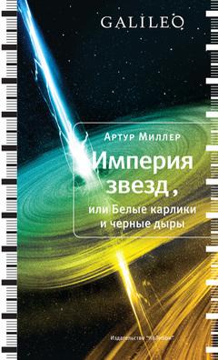 """Купить книгу """"Империя звезд, или Белые карлики и черные дыры"""""""
