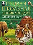 Мир животных. Том 1