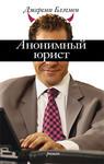 Анонимный юрист