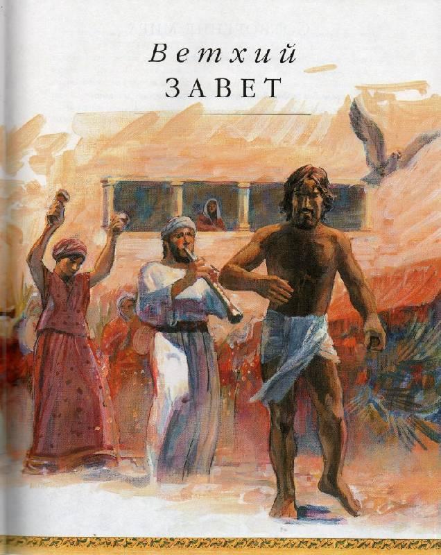 """Купить книгу """"Библия для детей"""""""