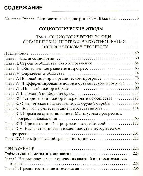 """Купить книгу """"Социологические этюды"""""""