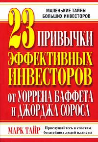 """Купить книгу """"23 привычки эффективных инвесторов от Уоррена Баффета и Джорджа Сороса"""""""