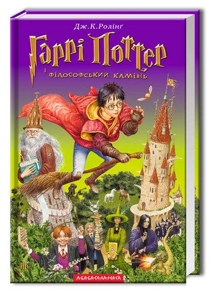 """Купить книгу """"Гаррі Поттер і філософський камінь"""""""