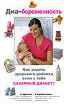 Диа-беременность. Как родить здорового ребенка, если у тебя сахарный диабет