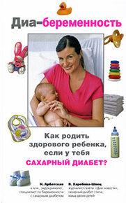 родить с диабетом отзывы