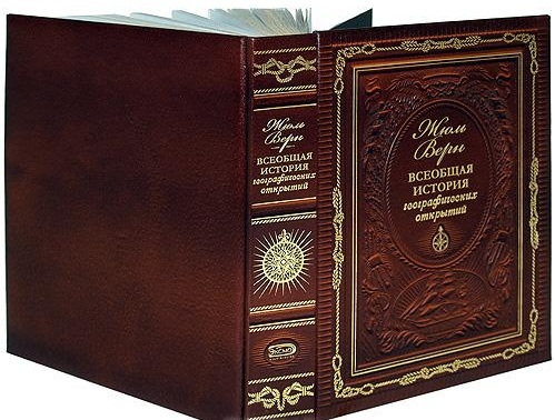 """Купить книгу """"Всеобщая история географических открытий (подарочное издание)"""""""