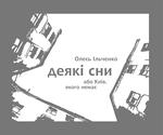 Деякі сни, або Київ, якого нема
