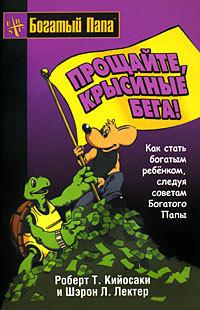"""Купить книгу """"Прощайте, крысиные бега!"""""""
