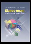 """Купить книгу """"Бізнес план: технологія розробки. 2-ге видання"""""""