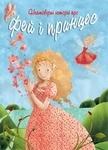 """Обложка книги """"Неймовірні історії про фей і принцесс"""""""