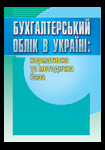 Бухгалтерський облік в Україні: нормативна та методична база