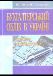 Бухгалтерський облік в Україні: основи та практика. 3-тє видання