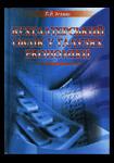 """Купить книгу """"Бухгалтерський облік у галузях економіки"""""""