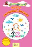 """Купить книгу """"Книга вихованої дитини (+ CD-ROM)"""""""