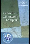 Державний фінансовий контроль. 2-ге видання