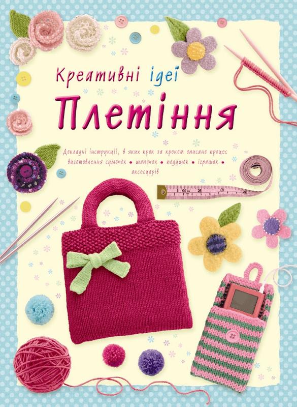 """Купить книгу """"Плетіння. Креативні ідеї"""""""