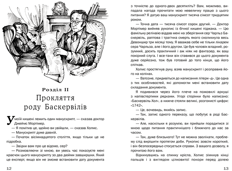 """Купить книгу """"Собака Баскервілів"""""""