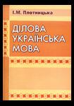 Ділова українська мова. Видання 3-тє