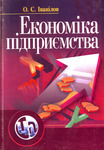 Економіка підприємства. 2-ге видання. - купить и читать книгу