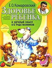 """Купить книгу """"Здоровье ребенка и здравый смысл его родственников"""""""