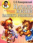 Обложки книг Евгений Олегович Комаровский