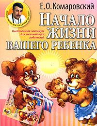Начало жизни вашего ребенка - купить и читать книгу
