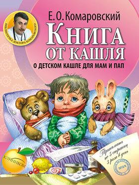"""Купить книгу """"Книга от кашля: о детском кашле для мам и пап"""""""