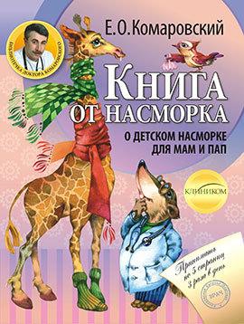 """Купить книгу """"Книга от насморка: о детском насморке для мам и пап"""""""