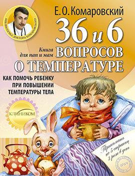 """Купить книгу """"36 и 6 вопросов о температуре. Как помочь ребенку при повышении температуры тела"""""""