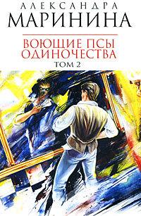 """Купить книгу """"Воющие псы одиночества. Том 2"""""""
