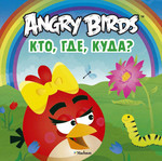 Angry Birds. Кто, где, куда?