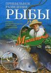 Прибыльное разведение рыбы - купить и читать книгу
