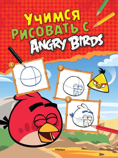 """Купить книгу """"Учимся рисовать с Angry Birds"""""""