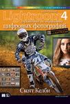 Adobe Photoshop Lightroom 4. Справочник по обработке цифровых фотографий