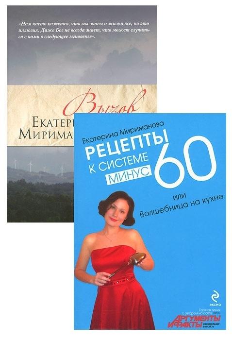 """Купить книгу """"Рецепты к системе минус 60, или Волшебница на кухне. Вызов (комплект из 2 книг)"""""""
