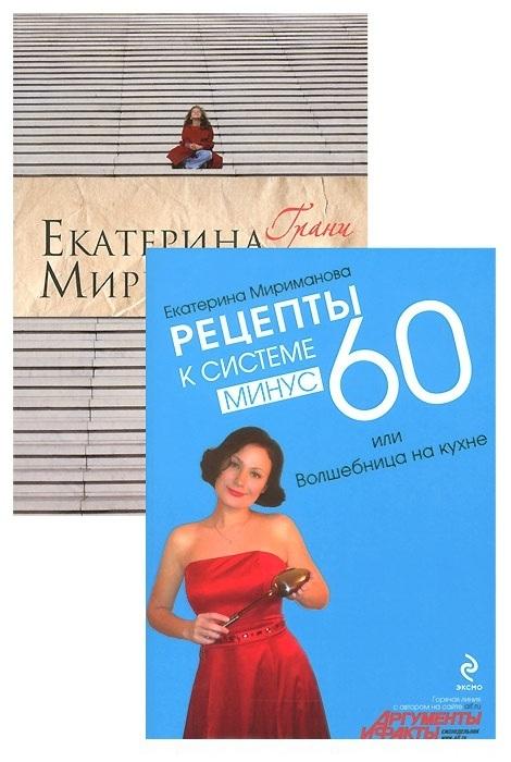 """Купить книгу """"Рецепты к системе минус 60, или Волшебница на кухне. Грани (комплект из 2 книг)"""""""
