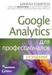 Google Analytics для профессионалов