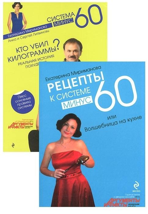 """Купить книгу """"Рецепты к системе минус 60, или Волшебница на кухне. Кто убил килограммы? (комплект из 2 книг)"""""""