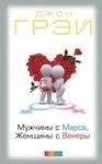 """Книга """"Мужчины с Марса, Женщины с Венеры"""" обложка"""