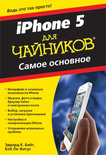"""Купить книгу """"iPhone 5 для чайников. Самое основное"""""""