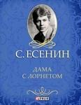 Обложка книги Сергей Есенин