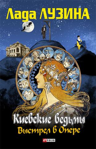 """Купить книгу """"Киевские ведьмы. Выстрел в Опере"""""""