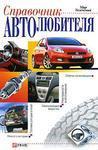 Справочник автолюбителя - купить и читать книгу