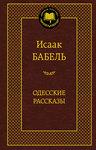 Одесские рассказы - купить и читать книгу