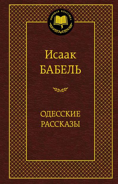 """Купить книгу """"Одесские рассказы"""""""