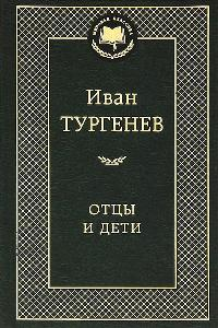 """Купить книгу """"Отцы и дети"""""""