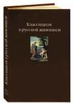 Классицизм в русской живописи (эксклюзивное подарочное издание)
