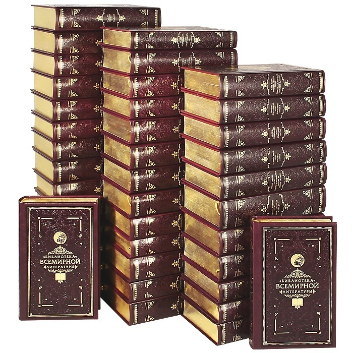 """Купить книгу """"Библиотека всемирной литературы в 40 томах (эксклюзивное подарочное издание)"""""""