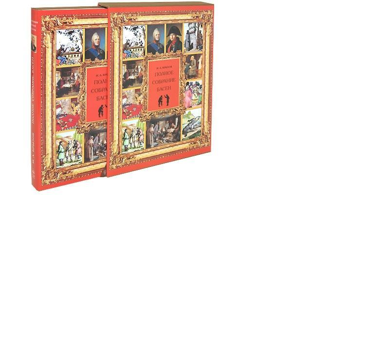 """Купить книгу """"И. А. Крылов. Полное собрание басен (подарочное издание)"""""""