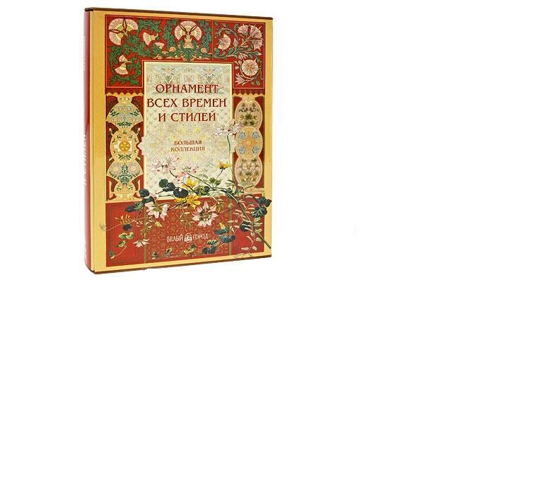 """Купить книгу """"Орнамент всех времен и стилей (подарочное издание)"""""""